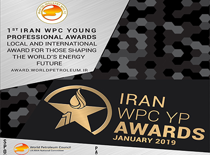 اولین IRAN WPC YOUNG PROFESSIONALS AWARDS